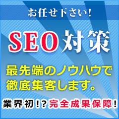 熊本SEO対策.com